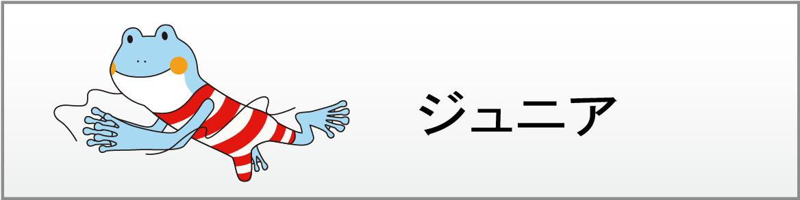 委員会情報 | 東京都水泳協会