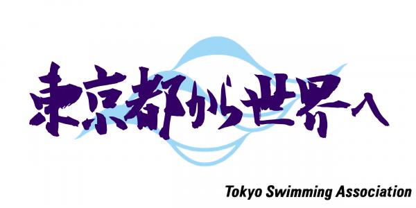 東京都水泳協会 | 公式サイト